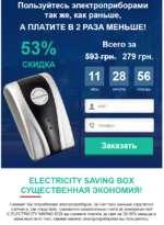 Пользуйтесь электроприборами так же, как раньше, А ПЛАТИТЕ В 2 РАЗА МЕНЬШЕ! 53% СКИДКА Всего за Fprh 279 грн ELECTRICITY SAVING BOX СУЩЕСТВЕННАЯ ЭКОНОМИЯ! Снижает ток потребления электроприборов, за счет чего меньше «крутится» счетчик и, как следствие, снижаются ежемесячные счета за электриче