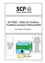 """Secure. Contain. Protect SCP-1SSS - Набор для Тенебого Рисования Доктора Класс объекта: безопасный Он включает в себя кисть, краску, губку и буклет производителя. SCP-1SSZ представляет собой набор принадлежностей для рисования, упакованных в коробке с надписью """"Набор для Теневого Рисования Докт"""