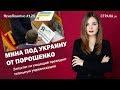 Мина под Украину от Порошенко. Запустит ли он украинизацию | ЯсноПонятно #125 by Олеся Медведева,People & Blogs,новости,новости сегодня,новости украины,последние новости,свежие новости,украина,смотреть новости,в эфире,в прямом эфире,страна ua,news,закон о языках,мова,верховная рада,депутаты,политик