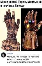 Мощи святой Терезы Авильской и перчатка Таноса ч-Г Хорошо, что Терезе не хватило желтого камня, чтобы уничтожить половину вселенной