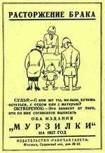 """РАСТОРЖЕНИЕ БРАКА СУДЬЯ:—С кем же ты, малыш, хочешь остаться, с отцом или с матерью? ОКТЯБРЕНОК:-Это зависит от того, кто из них согласится выписать ОБА ИЗДАНИЯ """"МУРЗИЛКИ"""" НА 1927 ГОД ИЗДАТЕЛЬСТВО «РАБОЧАЯ ГАЗЕТА. Москва, Сущевский вал, дом № 63."""