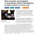 Боец спецназа, рассказавший о нашумевшем опросе Минобороны, на видео отрекся от своих слов f РасеЬоок Н ^0 Туу1п:ег Н Ж Вконтакте § Одноклассники Телеканал Минобороны «Звезда» опубликовал в своем официальном паблике во «ВКонтакте» видеозапись, на которой спецназовец, ранее рассказавший, что участ