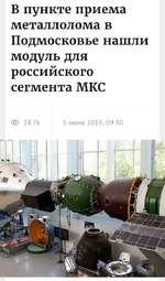 В пункте приема металлолома в Подмосковье нашли модуль для российского сегмента МКС <§> 18.7к 5 июня 2019, 09:30