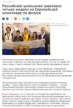 13:45, 5 июня 2019 Российские школьники завоевали четыре медали на Европейской олимпиаде по физике Фото: пресс-служба Минпросвещения России Российские школьники завоевали четыре медали на Европейской олимпиаде по физике, которая проходила в Риге с 31 мая по 4 июня. Об этом в среду, 5 июня, сообщ