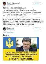 Ватобот Прохоров™ @РК0ВиВМ1БТ Читать V Всего 1 час потребовался свежеуволенному Климкину, чтобы заявить, что планы вступления Украины в ЕС - это «полная глупость» А тут ещё и томос поддельным оказался. Все эти 5 лет кто-то пихал самоевропейцам полную дичь. Найти бы мерзавца 6*Глас оон-V (З