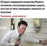 В Госдуме поддержали инициативу Минюста об изъятии у госслужащих денежных средств, если они не могут подтвердить законность их получения. Чиновники,узнав новость: