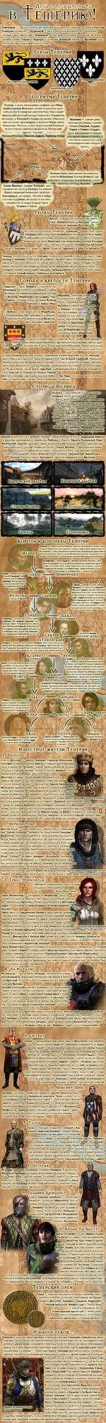 пN т , Добро пожаловать*-* Т е га,Е-р т ! М Темерия — одно из могущественных королевств Севера. За рекой Понтар # I Темерия граничит с Реданией. С юга и востока королевство окружают горные цепи, включая и Махакам, оплот краснолюдов и гномов. За этими !\.' >' • 11-ч'Х. ¿и Ч*Г • горами