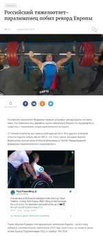 Общество Российский тяжелоотлет-паралимпиец побил рекорд Европы о о о уже поделились Российский тяжелоотлет Владимир Кривуля установил рекорд Европы по жиму лежа, что позволило ему завоевать золото чемпионата Европы по пауэрлифтингу среди лиц с поражением опорно-двигательного аппарата. 27-летн