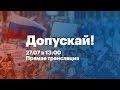 Митинг за допуск на выборы независимых кандидатов. Прямой эфир. 27.07,News & Politics,навальный,соболь,фбк,коррупция,политика,оппозиция,россия,навальный live,навальный лайф,новости,навальный лайв,navalny,yfdfkmysq,navalny live,navalny life,навальный о,россия будущего,россия будущего с навальным,росс