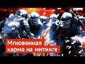За что боролся, на то и напоролся: случай на митинге 3 августа,News & Politics,митинг,варламов,митинг 3 августа,росгвардия,мосгордума,москва,митинги в москве,акция протеста,варламов митинг,задержания на митинге,карма,как работает карма,за честные выборы,независимые кандидаты,задержания в москве,акци