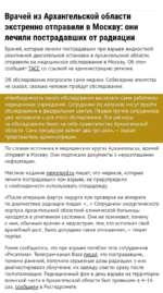 Врачей из Архангельской области экстренно отправили в Москву: они лечили пострадавших от радиации Врачей, которые лечили пострадавших при взрыве жидкостной реактивной двигательной установки в Архангельской области, отправили на медицинское обследование в Москву. Об этом сообщает ТАСС со ссылкой на
