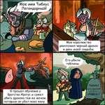 Мое имя Тибиус Легендарный! ^ Я прошел обучение у Братства Иратус и сумел убить дракона тем же мечом которым он убил мою жену. Л ' » . ■ жи 1 Л\ в ( ■ \ ж ш Мое королевство уничтожил черный дракон в день моей свадьбы. Его убили гоблины. ' ТИБИУС 1 ЛЕГЕНДАРНЫЙ УРОВЕНЬ 2