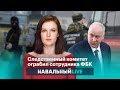 Следственный комитет ограбил сотрудника ФБК,News & Politics,навальный,соболь,любовь соболь,фбк,коррупция,политика,navalny life,navalny live,оппозиция,команда соболь,навальный live,навальный лайф,навальный лайв,соболь мосгордума,navalny,yfdfkmysq,обыск,сергунина,уголовное дело,следствие,москва,бизнес