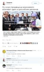 Смирнов @555ГТНГПОУ Ну скоро продавщица мороженого возглавит один из российских регионов: Путин второй раз подряд покупает мороженое у одной и той же продавщицы на авиаса... Президент Владимир Путин второй раз подряд покупает мороженое у одной и той же продавщицы на авиационно-космическом сал..