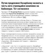 Путин предложил Назарбаеву назвать в честь него строящийся комплекс на Байконуре. Тот согласился Президент РФ Владимир Путин предложил первому президенту Казахстана Нурсултану Назарбаеву назвать в честь того строящийся космический ракетный комплекс «Байтерек» на Байконуре. Об этом сообщает ТАСС.