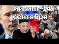 Митинг 14 сентября. Я МЫ северная корея! итоги выборов,News & Politics,митинг 14 сентября,митинг 14 сентября ютуб,Митинг 2019,митинг 14 сентября москва,митинг в москве,навальный,Митинг сегодня,5 колонна,митинг сегодня в москве,протесты в россии,протесты,несогласованный митинг в москве,протесты в мос
