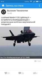 16:52 О.ООК/С ^ ..ill СШ 78% А Запись на стене Высокие Технологии 14:48 Lockheed Martin F-35 Lightning II — истребитель-бомбардировщик с укороченным взлётом и вертикальной посадкой Н ВысТех-бомбардировщик.д^ (8,15МВ) <•> 7583