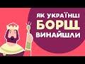 Як українці борщ винайшли. 1 серія «Книга-мандрівка. Україна».,Film & Animation,мультфільм,мультфільми,мультфільмиукраїн