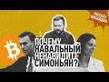 Почему Навальный ненавидит Симоньян. Рассказ инсайдера,News & Politics,rt,видео,Навальный,Симоньян,Russia Today,ФБК,биткоины,расследование,оппозиция,Любовь Соболь,митинг,протест,Алексей Навальный,Политика,Путин,Navalny,Навальный live,Митинги,Россия,РТ,РашаТудей,Новости,Последние новости,Украина,Трам