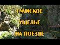 Гуамское ущелье на поезде,Travel & Events,путешествия,туризм,активный отдых,пещеры,ущелья,мастерская прекрасного,nemtsev k,краснодарский край,кубань,кавказ,кавказские горы,река курджипс,апшеронский район,памятник природы,медитация,звук природы,звук реки,шум воды,звуки природы для сна,хутор гуамка,по