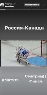 #матчтв 2 ч. Россия-Канада #Матчтв Смотрим)) Финал