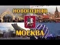 Новогодняя Москва / Christmas Moscow,Travel & Events,москва,новый год 2020,новый год в москве,рождество в москве,красная площадь,мастерская прекрасного,moscow,new year 2020,christmas 2020,Лубянка,театральная площадь,манежная площадь,Lubyanka Square,Red Square,Manezhnaya Square,Revolution Square,Thea