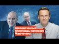 Засекреченные миллиарды премьера Мишустина,Nonprofits & Activism,Навальный,Навальный2018,Фонд борьбы с коррупцией,ФБК,Михаил Мишустин,Александр Удодов,Наталия Стенина,Правительство,ФНС,Налоговая,Премьер-министр,Медведев,Новое правительство,Путин,Рублевка,Путин указал все спрятать, но мы нашли, чтобы