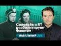 Соловьев и RT реабилитируют фашизм,News & Politics,реабилитируют фашизм,навальный,соболь,любовь соболь,фашизм,фбк,navalny life,rt,navalny live,навальный live,навальный лайф,навальный лайв,navalny,yfdfkmysq,алексей навальный,новальный,распил,госзакупки,госзакупки головач,распил фбк,госзакупки фбк,сол