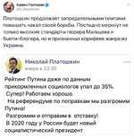 Армен Гаспарянф @А_6азрагуап Платошкин продолжает запределельными темпами повышать накал своей борьбы. Постыдно меркнут не только высокие стандарты пюрера Мальцева и бьюти-блогера, но и признанных корифеев жанра из Украины Рейтинг Путина даже по данным прикормленных социологов упал до 35%. Супер!