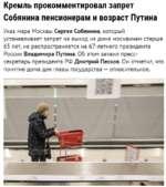 Кремль прокомментировал запрет Собянина пенсионерам и возраст Путина Указ мэра Москвы Сергея Собянина, который устанавливает запрет на выход из дома москвичам старше 65 лет, не распространяется на 67-летнего президента России Владимира Путина. Об этом заявил пресс-секретарь президента РФ Дмитрий П