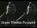 Как убить Цорига Убийцу Рыцарей руками Черного Рыцаря,People & Blogs,,