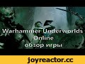 Warhammer Underworlds Online - обзор игры,Entertainment,warhammer,warhammer age of sigmar,age of sigmar,warhammer underworlds online,warhammer underworlds,underworlds,обзор игры,вархаммер,эпоха сигмара,Обзор относительно свежей игры от SteelSky Productions, которая пытается повторить успех настольно