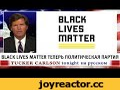 Black Lives Matter теперь политическая партия [Такер Карлсон на русском],News & Politics,Tucker Carlson,Tucker Carlson Tonight,Apple News,Prime Time,Personality,Politics,Special,Fox News,News,Такер Карлсон,Политика,Новости,На русском,США,Америка,BLM,Black Lives Matter,Протесты,Митинги,Вступайте в гр