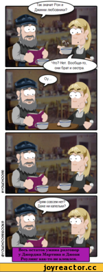 ®У014СН005е800к:5 «уоисноозе Так значит Рон и Джинни любовники? Что? Нет. Вообще-то. они брат и сестра. прям совсем нет? Даже ни капельки?