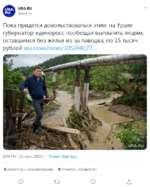 URA.RU @ura_ru V Пока придется довольствоваться этим: на Урале губернатор-единоросс пообещал выплатить людям, оставшимся без жилья из-за паводка, по 15 тысяч рублей ига.пе\МБ/пе\л/Б/105244177... 6:09 РМ • 21 и юл. 2020 г. • Twitter Web Арр 6 ретвитов и комментариев 8 отметок «Нравится» С?д 9