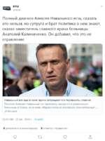 (ГМ @К1ЛЛ Полный диагноз Алексея Навального есть, сказать его нельзя, но супруга и брат политика о нем знают, сказал заместитель главного врача больницы Анатолий Калиниченко. Он добавил, что это не отравление Навальный все еще в коме, врачи запрещают его перевозить: главное Политик Алексей Нав