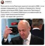 •ЮЬЕМОМ.Х дн-Емсшсхх Получается, если Пригожин выкупит все долги ФБК, то он вправе спрашивать их с Соболь и Навального. Значит хомяки донатящие ФБК, будут донатить Пригожину? Получается, что хомяки Навального из навальноботов станут пригожинскими ботами? 2020 - не перестаёт удивлять..