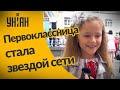 В Трускавце первоклассница стала звездой сети,People & Blogs,unian,униан,уніан,news,новости,новини,UA - У Трускавці першокласниця стала зіркою мережі.  RU - В Трускавце первоклассница стала звездой сети.