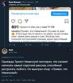 Кира Ярмыш @Kira_Yarmysh • 20h «Привет, это Навальный» Посмотреть статистику Продвигать оэъ Нравится у1аг_гиз и ещё 11 126 пауа1пу Привет, это Навальный. Скучаю по вам Я все ещё почти ничего не умею, но вот вчера смог целый день дышать сам. Вообще сам. Никакой посторонней помощи, даже простейши