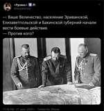 ■j| , +Русинъ+ ■ A @karpatorosz — Ваше Величество, население Эриванской, Елизаветпольской и Бакинской губерний начали вести боевые действия. — Против кого? ■нт. 2020 г. • Twitter for iPhone