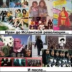 1970 О 01МЛЛ VMI.COM Иран до Исламской революции И после...
