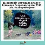 Директор'ш УНР краде владу у Гетьмана Скоропадського. 1918 piK. Кольорове фото