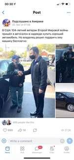 00:30-7 .1 •=? O' < Post Подслушано в Америке 20. Nov at 07:56 В США 104-летний ветеран Второй Мировой войны пришёл в автосалон в надежде купить хороший автомобиль. Но владелец решил подарить ему машину бесплатно 68914 О О 27,2К © Write a comment ео? NewsHubMessengerClips © о © P