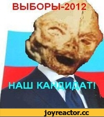 НАШ КА ВЫБОРЫ-2012