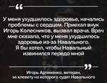 У меня ухудшилось здоровье, начались проблемы с сердцем. Приехал внук Игорь Колесников, вызвал врача. Врач мне сказала, что у меня ухудшилось здоровье из-за Навального. Я бы хотел, чтобы Навальный извинился передо мной --------------------------»- Игорь Артеменко, ветеран, за клевету на которого