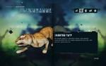 НАЗАД ■ 7 р гД п ЗМ1Т1Й ТИГР Нет более редкого и опасного зверя, чем золотой суматранский тигр. Его шкура продается быстрее, чем русское правительство.