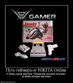 Путь геймера от NIKITA. Online А теперь самое приятное. Победители конкурса получают на выбор игровую приставку DEMOTIVATORS.RU