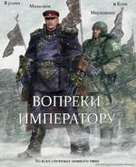 В ролях: Михалков и Конь Во всех системах земного типа