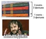 3 книги-3 фильма 1 книга -3 фильма