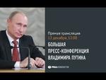 Большая пресс-конференция Путина,News,,Президент Путин впервые после возвращения в Кремль проводит «большую пресс-конференцию» для более чем тысячи журналистов. РИА Новости впервые в прямом эфире использует анализатор речи. ------------------------------------------------------------------------ Пут